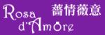 薔情薇意 Rosa d'Amore Logo